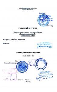 Разработка проектов на электроснабжение Одесса
